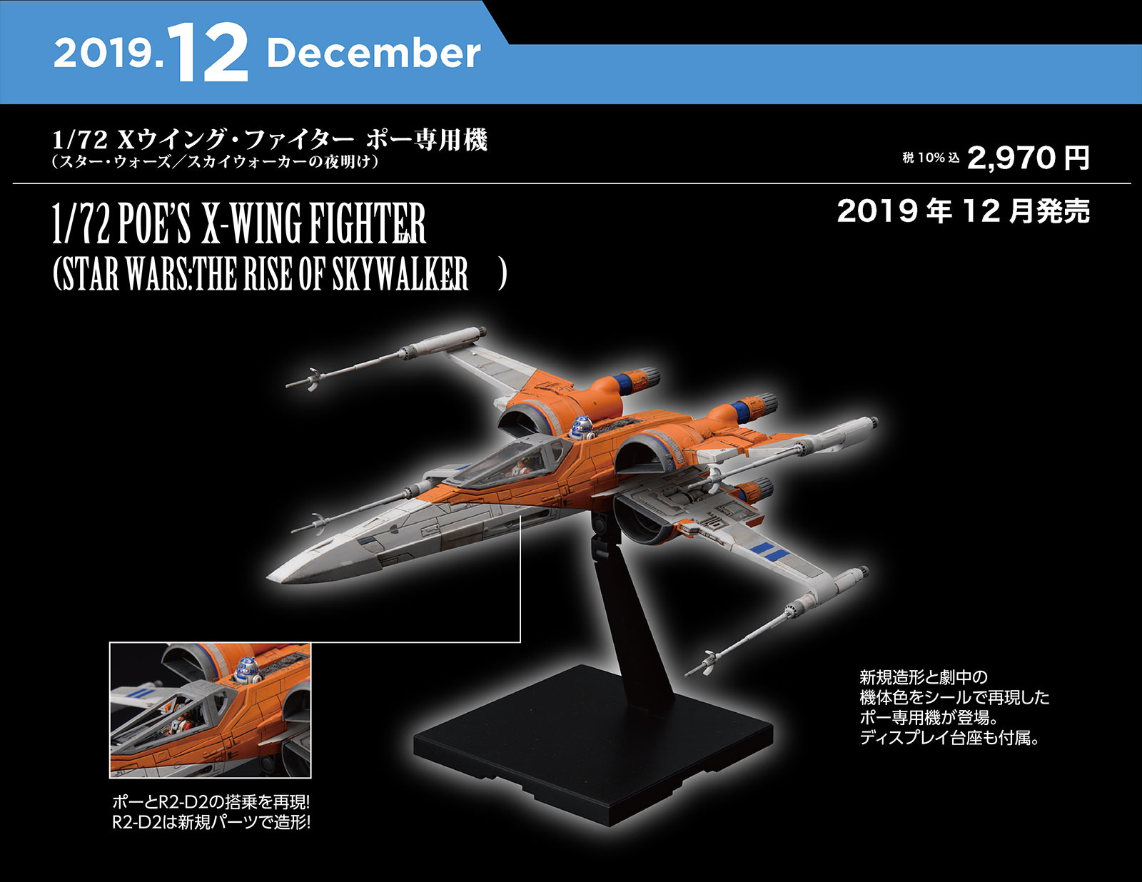 Star Wars Tros X Wing Model Kit Reveals Poe Flying With R2 D2 Not Bb 8
