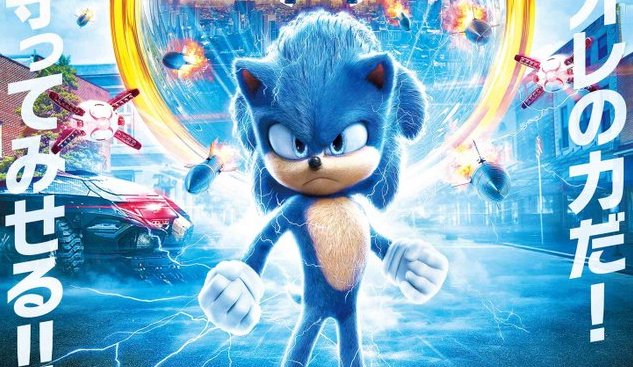 Sonic The Hedgehog Gets A Surprisingly Awesome Japanese Poster